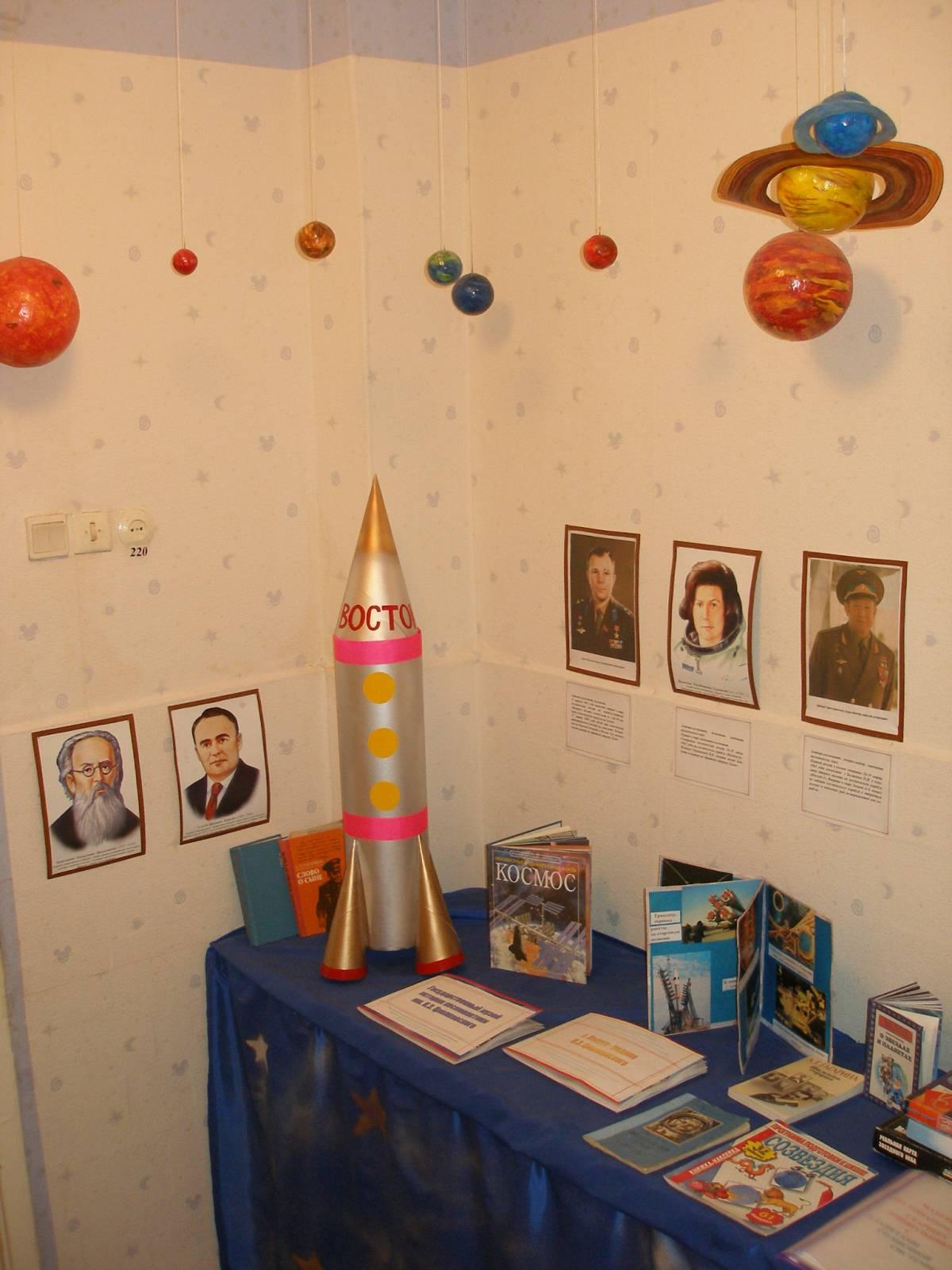 Уголок космоса в детском саду своими руками фото